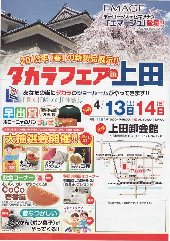 タカラフェアin上田市 開催 4月13日14日