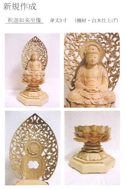 仏像製作 写真1