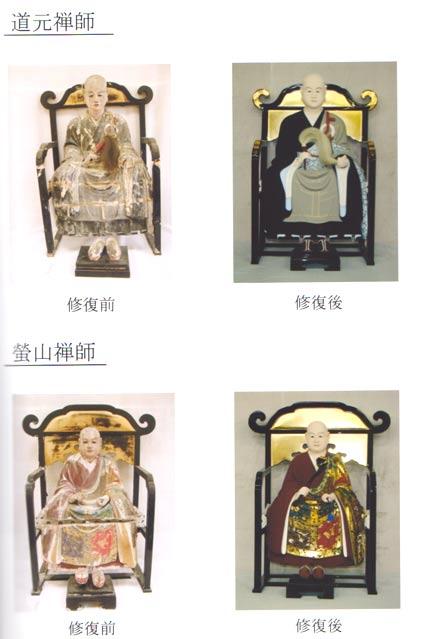 仏像修復 写真6