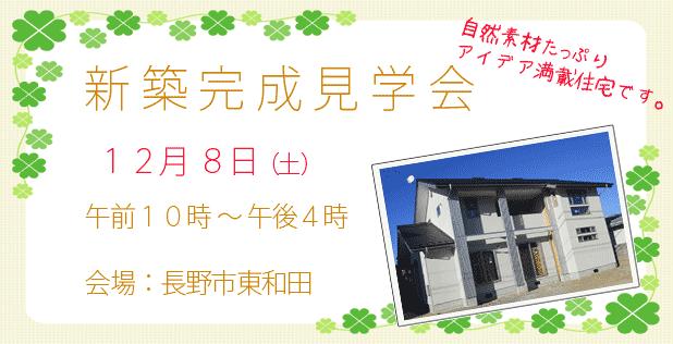新築完成見学会 会場長野市東和田 12月8日開催