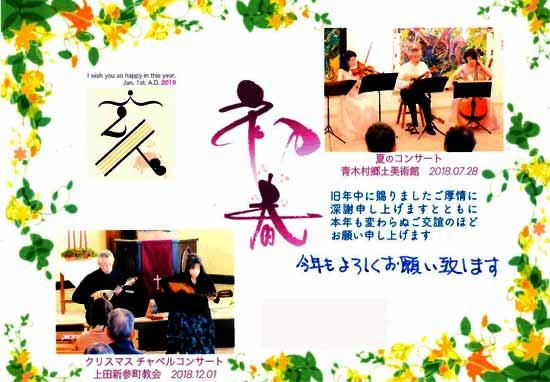 夏のコンサート 青木村郷土美術館。クリスマスチャペルコンサート 上田新参町教会