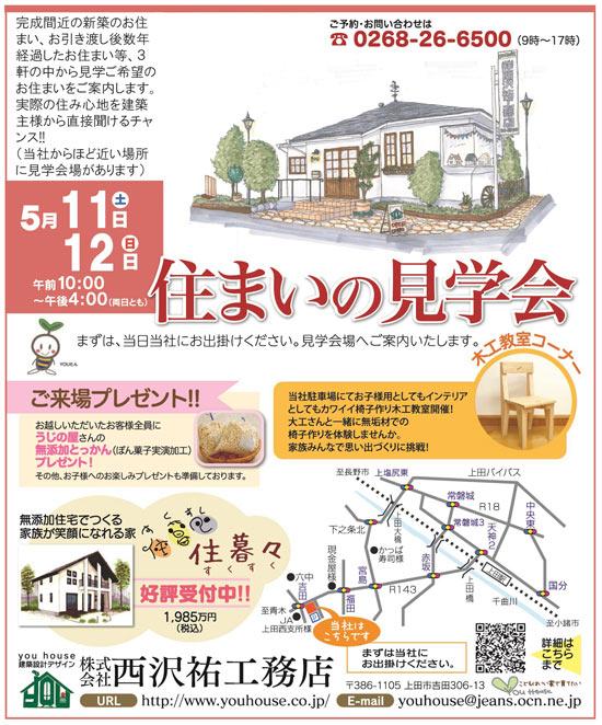 住まいの見学会開催 長野県上田市