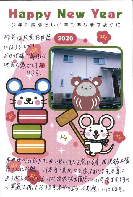 年賀状2020 5