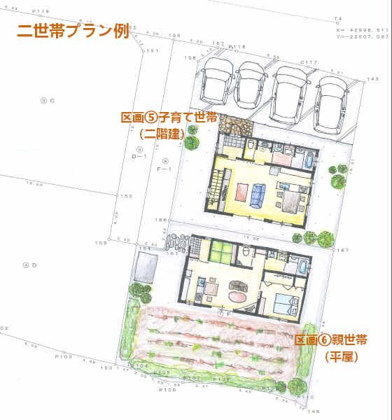 上田市諏訪形分譲地、二世帯プラン例