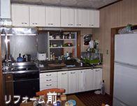 キッチンリフォーム前写真