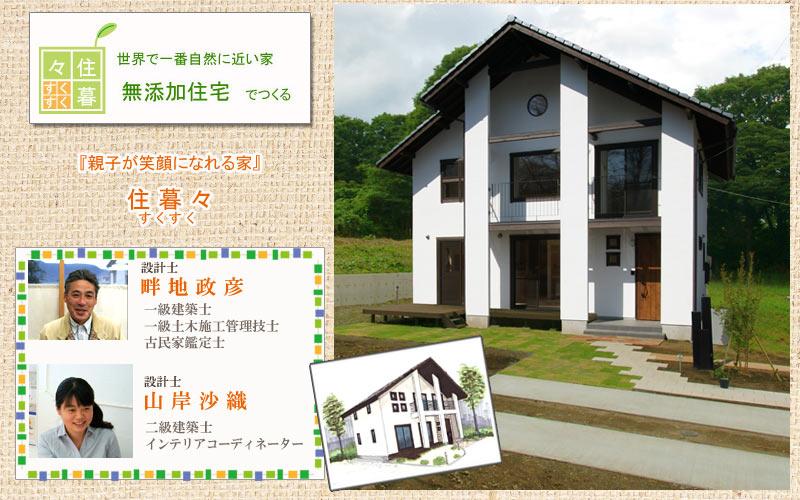 無添加住宅の家「家族が笑顔になれる家」トップ画像